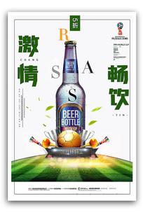 世界杯啤酒广告设计模板