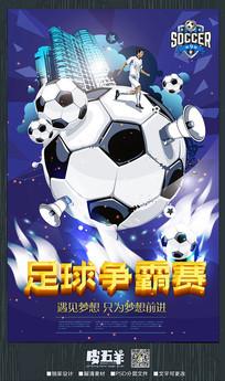 时尚足球争霸赛宣传海报
