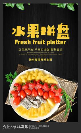 水果拼盘宣传海报