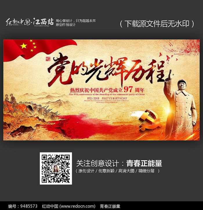 水墨中国风七一建党节宣传展板图片