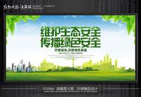 维护生态环保公益展板