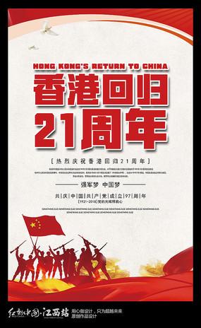 香港回归海报