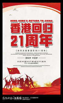 香港回归21周年宣传海报