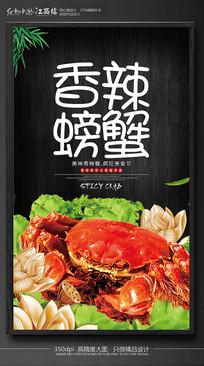 香辣螃蟹美食海报