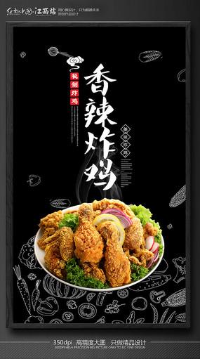 香辣炸鸡美食海报