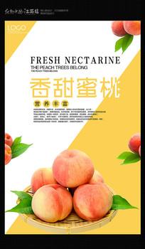 夏日新鲜水果水蜜桃海报