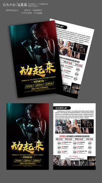 运动健身宣传单设计