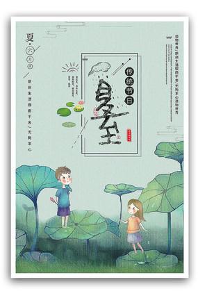 中国二十四节气夏至广告模板
