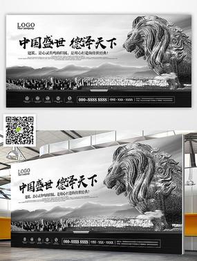 中国风大气地产开盘发售展板