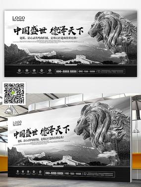 中国风高端地产开盘发售展板