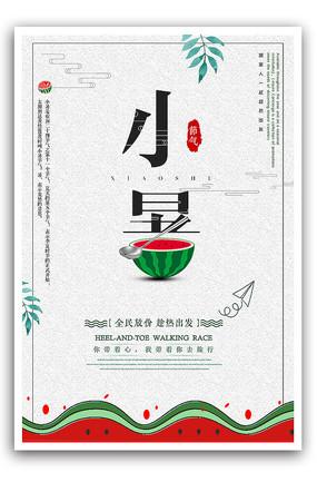 中国风节气24节气小暑海报