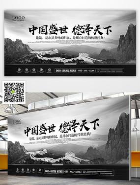 中国风经典地产开盘发售展板