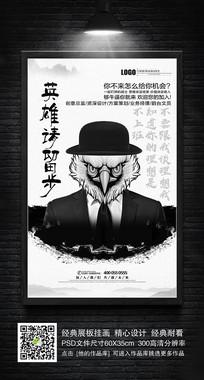 中国风人才招聘海报宣传设计