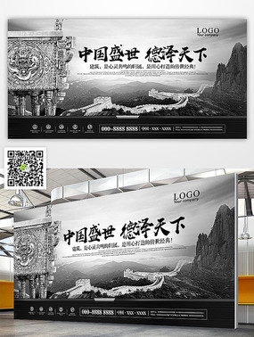 中国风尊贵地产开盘发售展板
