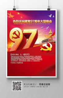 创意大气建党97周年宣传展板