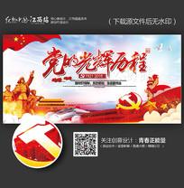 党的光辉历程建党节海报