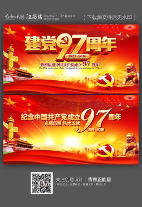 红色大气建党97周年海报设计