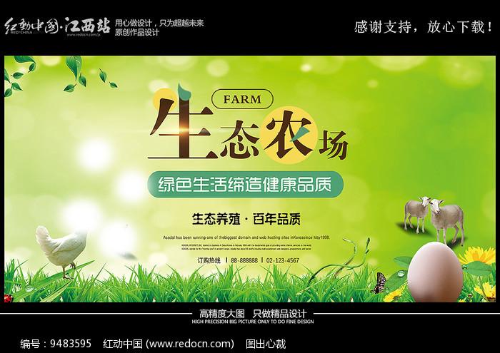 生态农场绿色健康生活海报图片