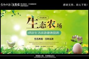 生态农场绿色健康生活海报