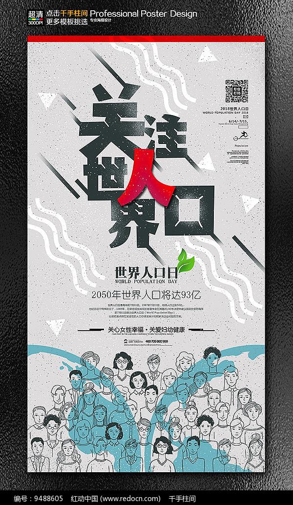 711世界人口日公益宣传海报图片