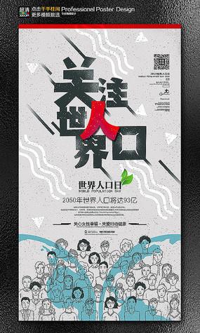 711世界人口日公益宣传海报