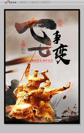 77事变纪念海报