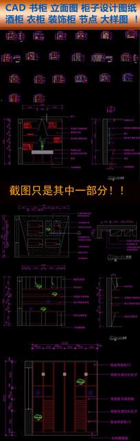 CAD书柜立面图家具柜子衣柜