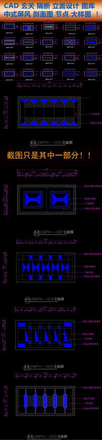 CAD玄关隔断立面图节点