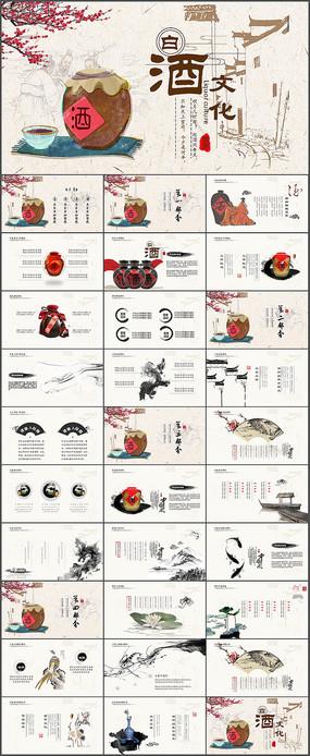 白酒文化中国风水墨PPT