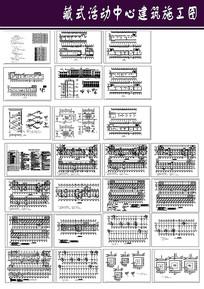 藏式活动中心建筑施工图