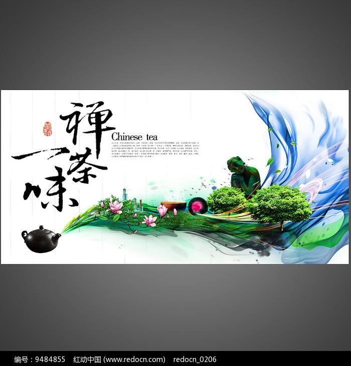 禅茶一味中国风品茶海报图片