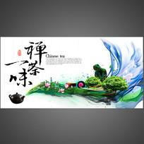 禅茶一味中国风品茶海报