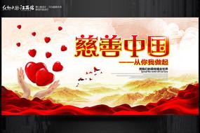 创意慈善中国宣传海报
