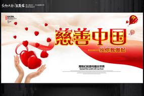 创意慈善中国宣传海报设计