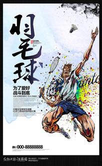 创意羽毛球宣传海报设计