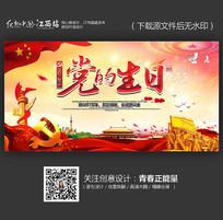 党的生日71建党节宣传海报