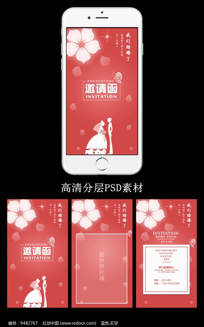 粉色浪漫婚礼H5邀请函模板图片
