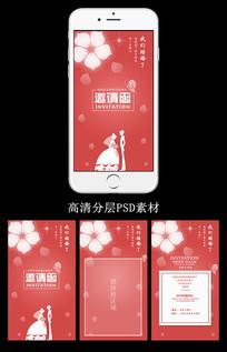 粉色浪漫婚礼H5邀请函模板