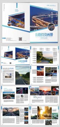 高端大气公路投资行业画册