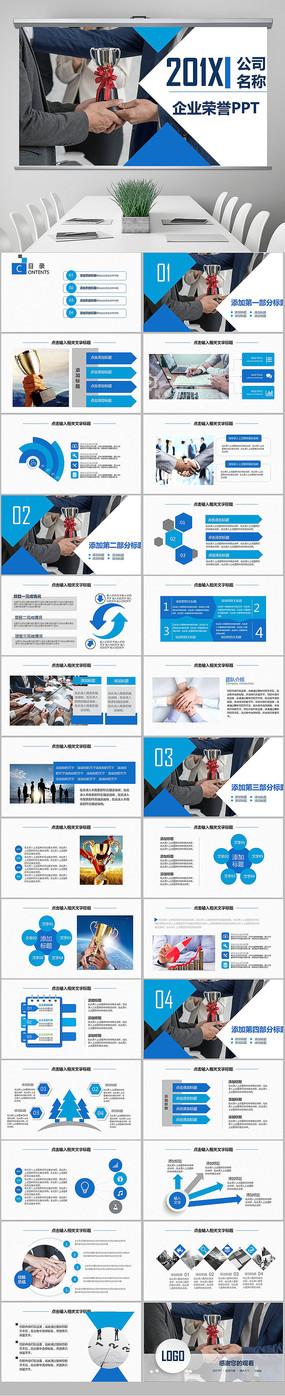 企业PPT模板