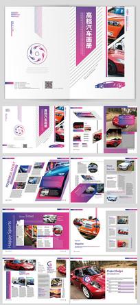 简洁大气汽车行业宣传画册