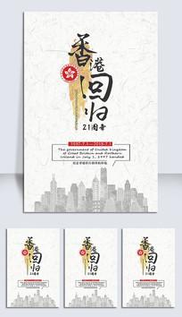 简约创意香港回归纪念海报