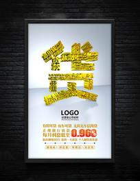 简约大气贷款宣传海报模板设计