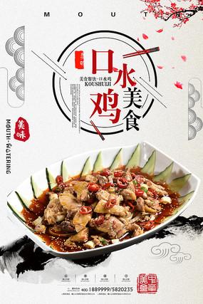 简约中国风口水鸡美食海报