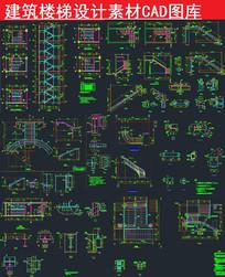 建筑楼梯素材CAD