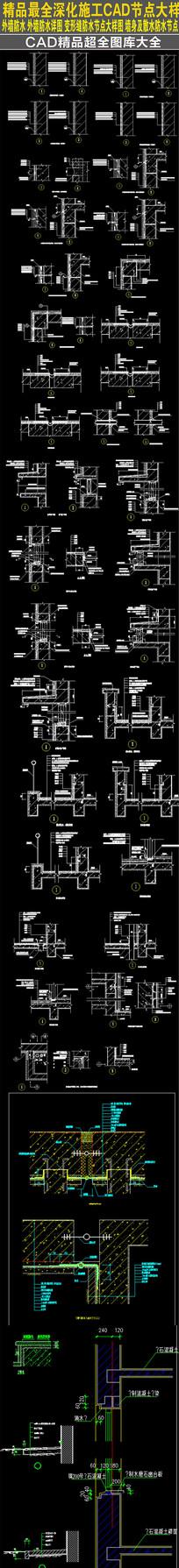 精品深外墙防水详图CAD图集