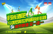 酒吧看足球世界杯直播海报
