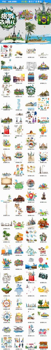 卡通旅游广告素材