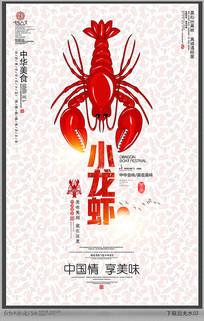 卡通小龙虾海报
