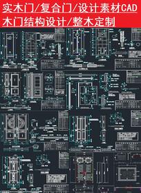 木门设计素材CAD图库
